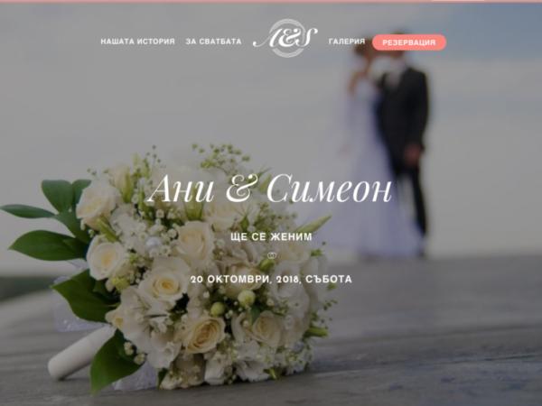 Изработка на личен сватбен сайт за младоженци