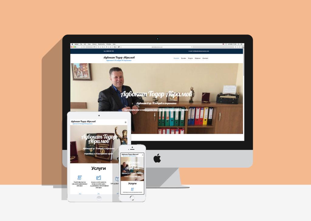 Изработка на уеб сайт на адвокат