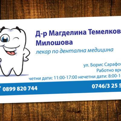vr_design_izrabotka_i_pechat_na_vizitki_promo_naj_niski_ceni5