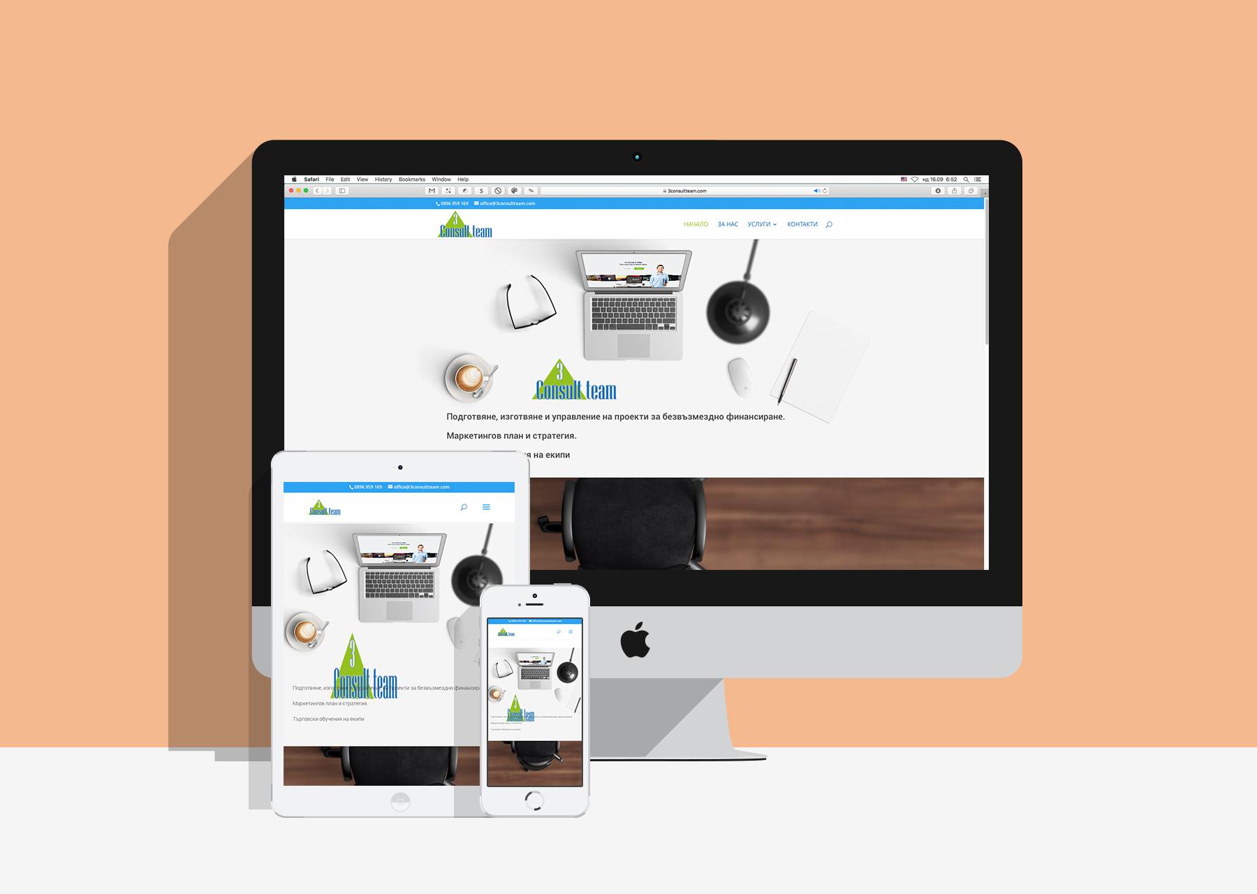 Изработка на бизнес уеб сайт