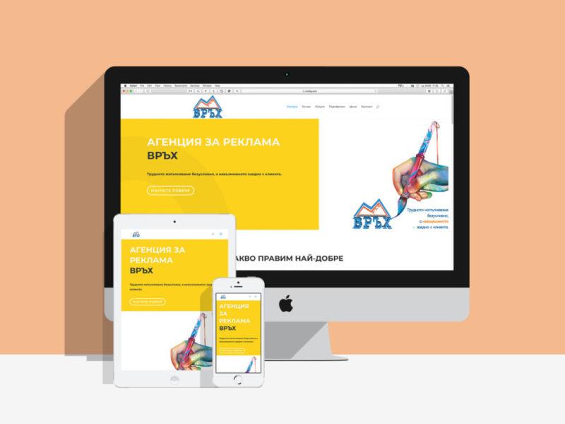 Изработка на уеб сайт за рекламна агенция