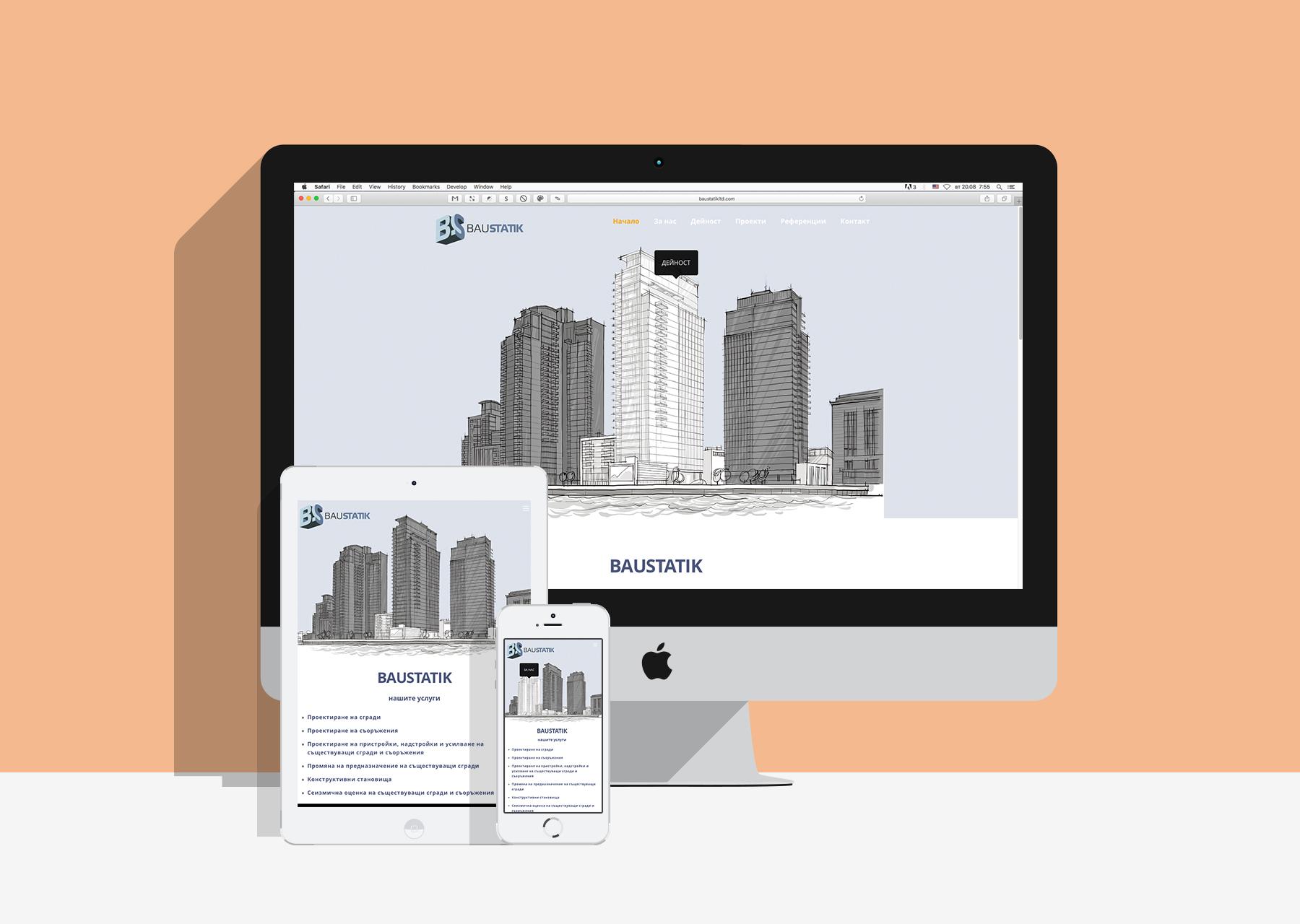 Изработка на фирмен уеб сайт