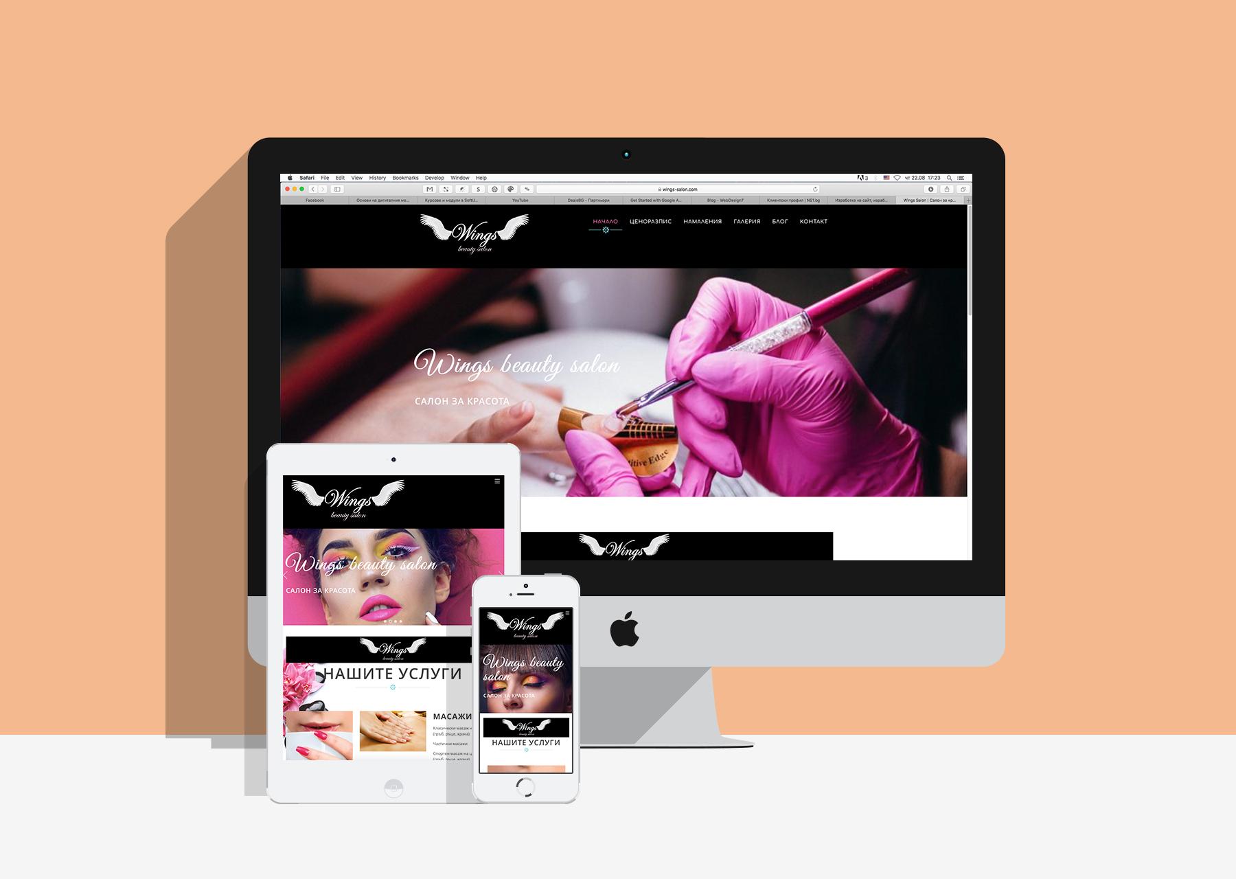 Web_site_Wings-salo-izrabotka-na-ueb-sait