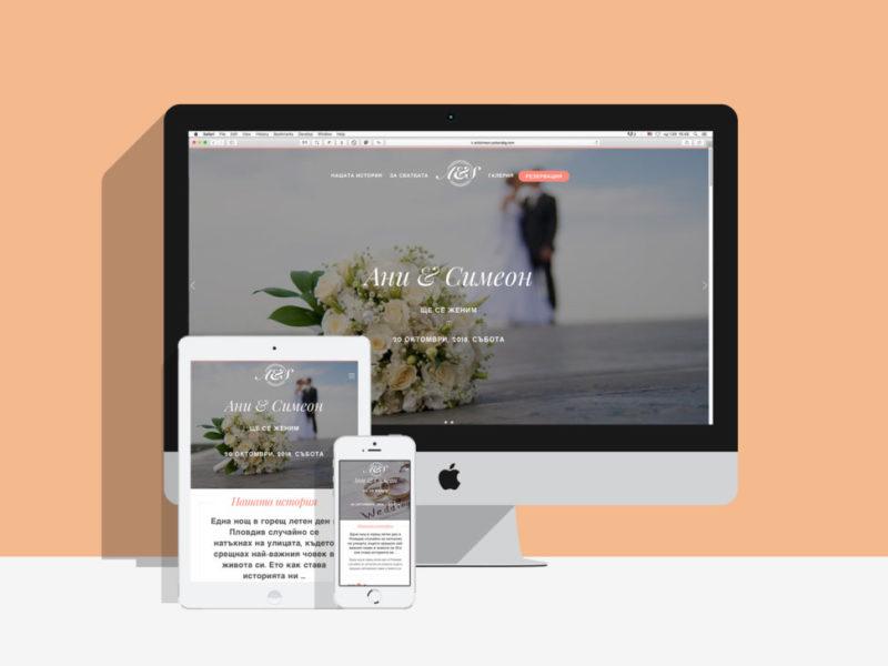 Изработка на сватбен уеб сайт