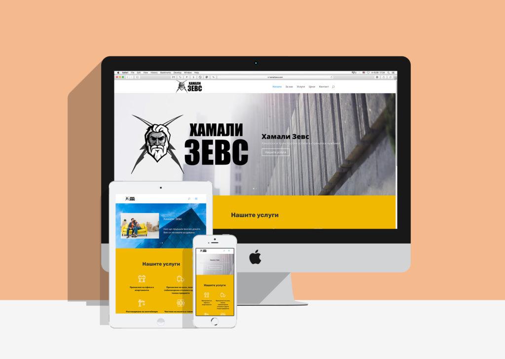 Изработка на уеб сайт за хамалски услуги