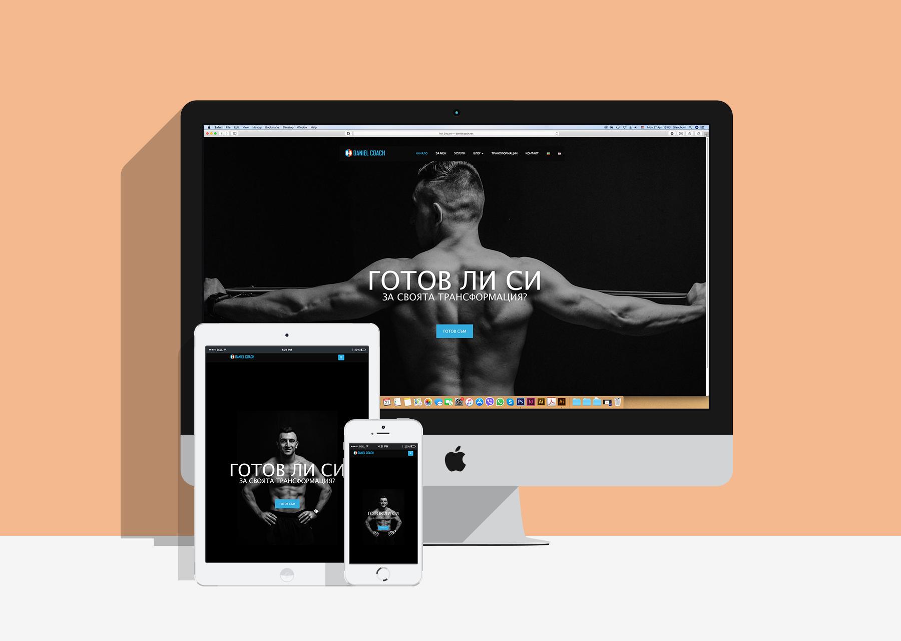 Изработка на уеб сайт с мобилна версия